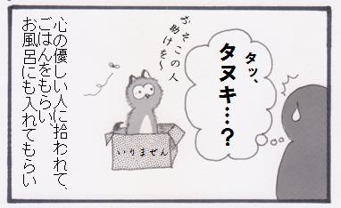 さこちゃん① 2.PNG