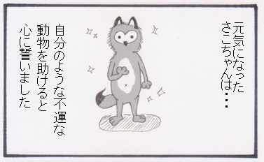 さこちゃん① 3.PNG