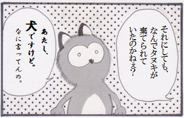 さこちゃん①4.PNG
