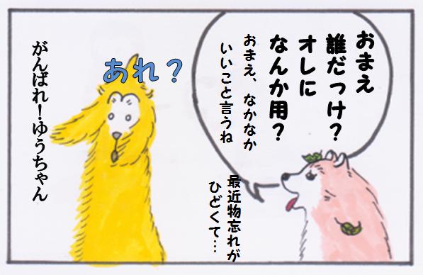 だれ?4.PNG